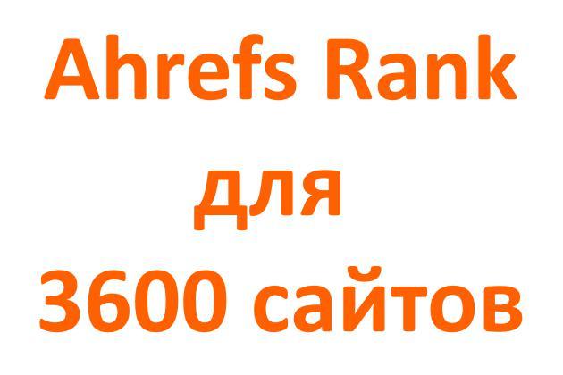 Выгружу Ahref  Rank для 3600 сайтов 1 - kwork.ru