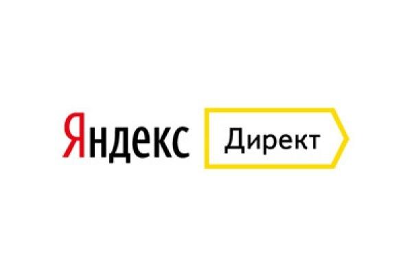 Настрою рекламу в Яндекс Директ 1 - kwork.ru