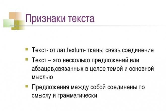 Наборщик текстов 1 - kwork.ru