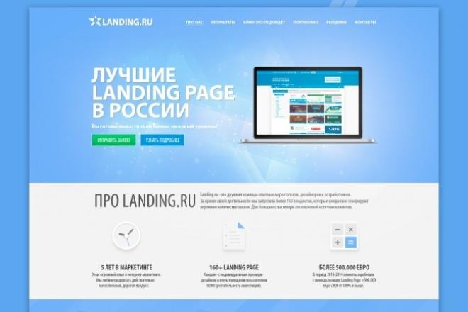 Сделаю дизайн Landing Page 1 - kwork.ru