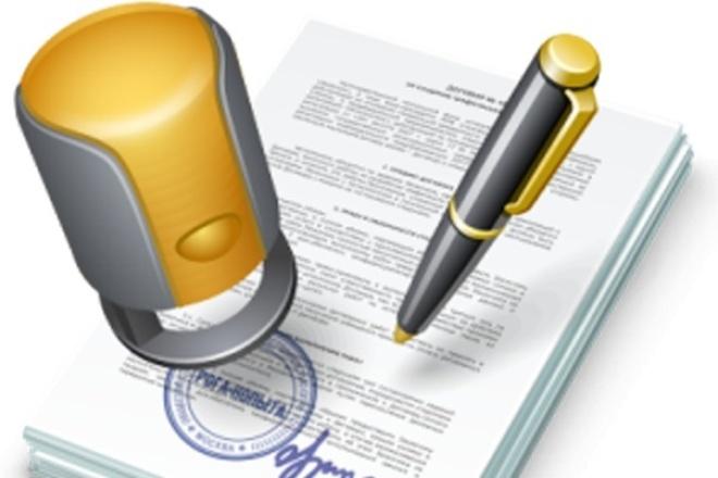 Составлю договор любой сложности быстро и профессионально 1 - kwork.ru