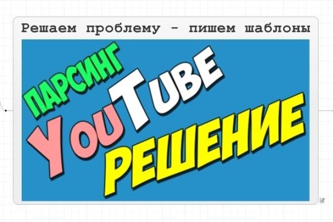 Адаптирую шаблоны Zennoposter для сбора информации через YouTube APIСкрипты<br>Адаптирую шаблоны Зеннопостера для сбора общедоступной информации с YouTube через API под ваши нужды. Исходники (бесплатные) + описание процесса в более чем 50 000 знаков находятся на форуме: http://zennolab.com/discussion/threads/parsing-otkrytoj-informacii-s-youtube-cherez-apiv3-v-mysql.37433/ Кворк предназначен для тех, кому не подходит работа по описанной схеме, а к примеру есть необходимость собирать информацию только с указанных каналов либо сохранять информацию не в базу данных, а в текстовые файлы/таблицы. Внимание! Парсингом скрытой информации (через авторизацию) не занимаюсь!<br>