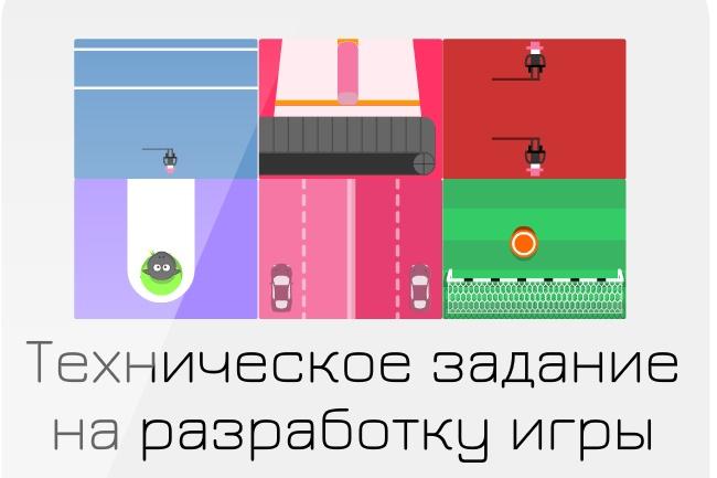 Составление технического задания на доработку игру 1 - kwork.ru