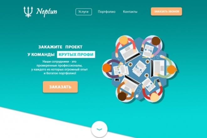 Создам дизайн продающего сайта 1 - kwork.ru