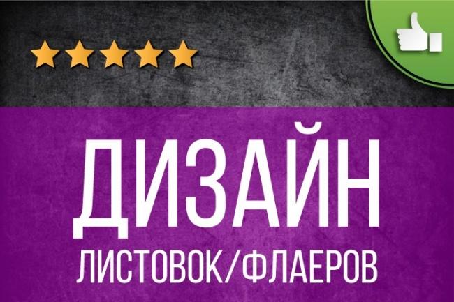 Дизайн макетов листовок, брошюр 1 - kwork.ru