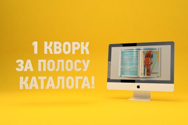Дизайн и верстка 1 полосы каталогаЛистовки и брошюры<br>Вам нужен каталог? Вы в нужном кворке! Внимательность к деталям и пожеланиям заказчика Быстрота исполнения Профессиональная верстка в InDesign Опыт работы в рекламе с 2000 года + Бонусы Файл полностью подготовлен для печати<br>