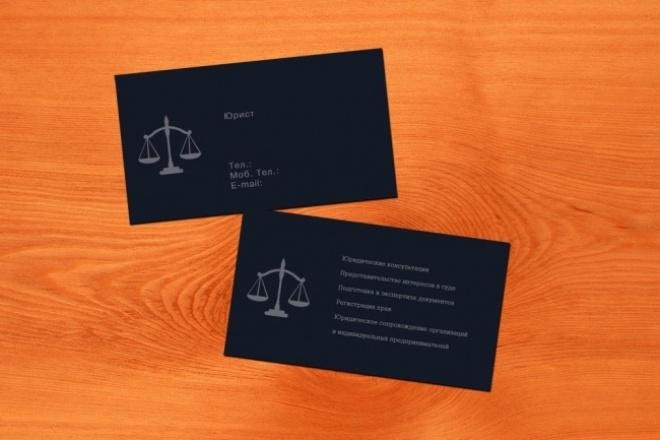 Создам макет визитокВизитки<br>Выполню разработку дизайна визитки по любого размера, с учетом пожеланий заказчика по цветовой гамме,0. Что получает покупатель: + Один дизайн визитки; + Быстрое изготовление макета (3-5 часов); + Высокое качество; + Визитку в любом формате. + Опыт с 2010 года.<br>