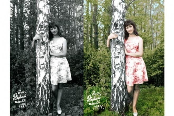 Расцвечивание фото 1 - kwork.ru