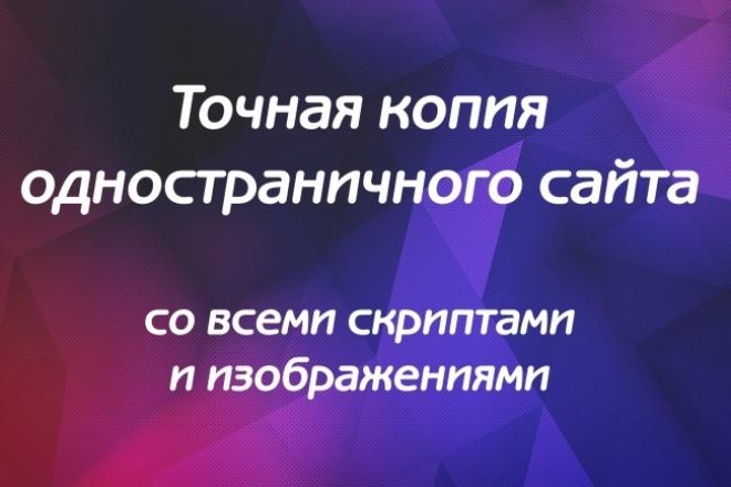 Сделаю точную копию одностраничного сайта 1 - kwork.ru