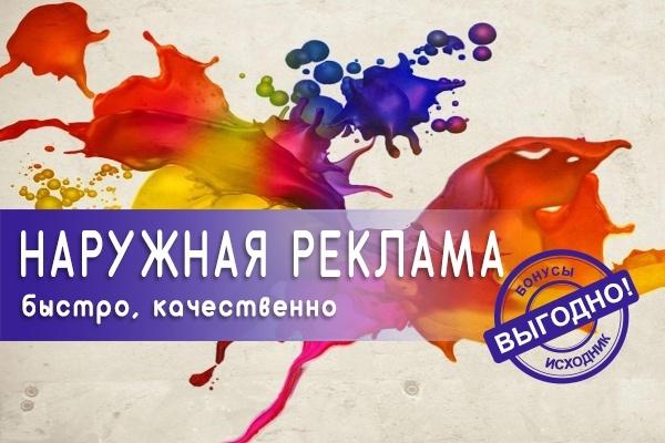 Разработаю дизайн билборда, вывесок, щитов 1 - kwork.ru