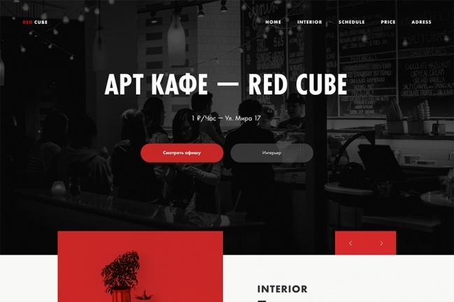 Дизайн сайта. Анимированный и интерактивный 1 - kwork.ru
