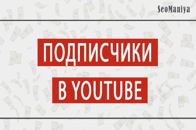 Подписчики в Youtube 1 - kwork.ru