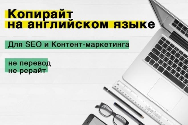 Делаю копирайт на английском языке. Английские статьи 1 - kwork.ru