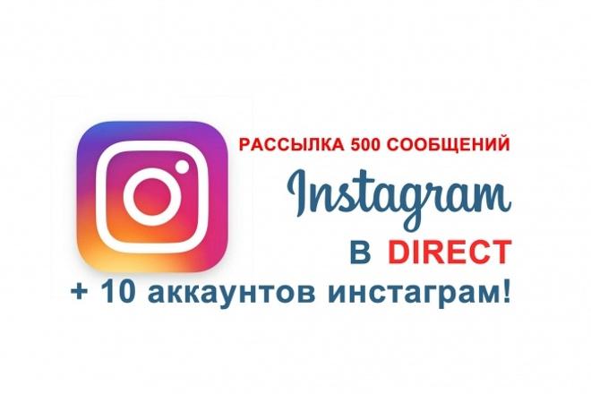 Рассылка сообщений в instagram direct рекламное агентство смс рассылки