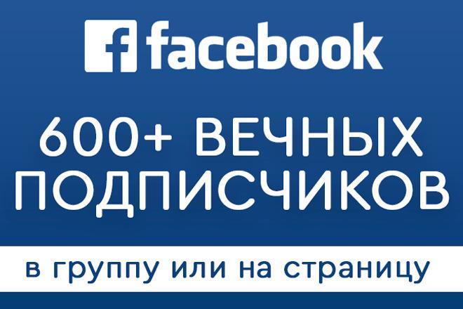 Раскрутка Facebook - 600 вечных русскоговорящих подписчиков 1 - kwork.ru