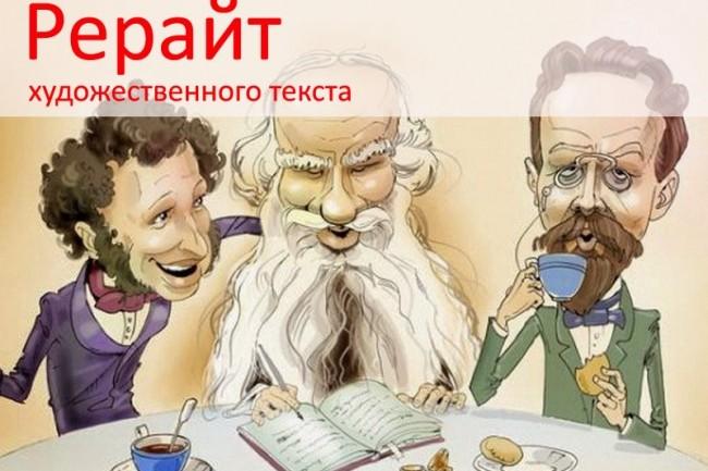 Рерайт художественного текста 1 - kwork.ru