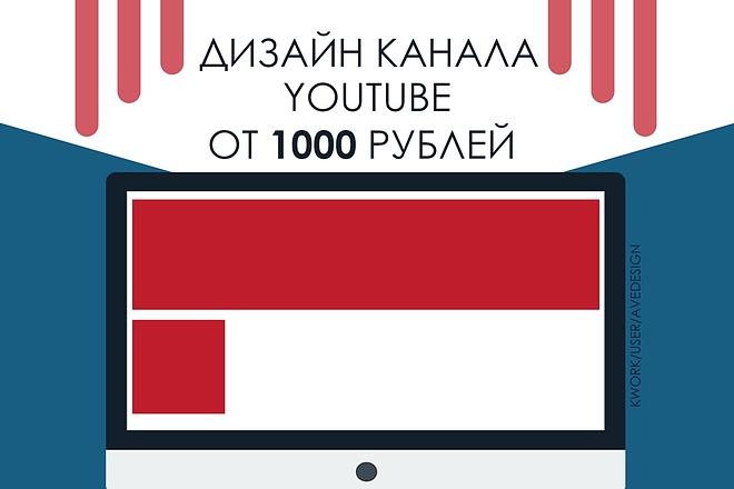 Оформление вашего канала YouTube 1 - kwork.ru
