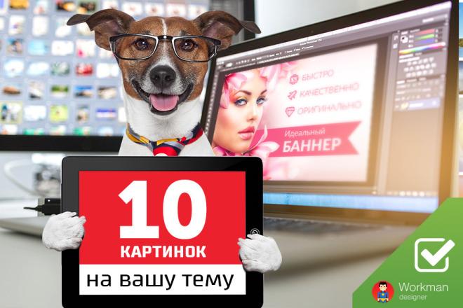 Пришлю 10 картинок на вашу тему для сайта или соц. сетей 1 - kwork.ru