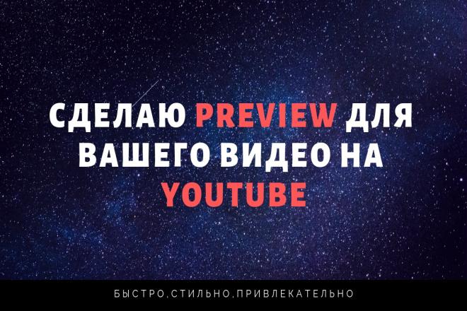 Сделаю preview - значок для вашего видео на YouTube 1 - kwork.ru