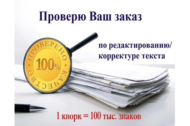 Проверю Ваш заказ по редактированию, корректуре текста 5 - kwork.ru