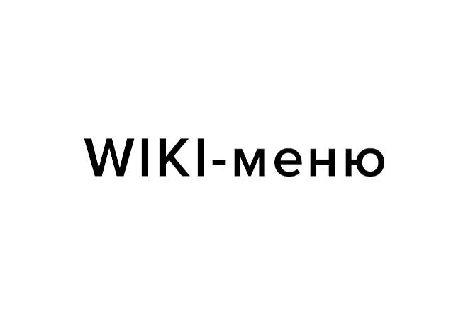 Wiki-меню 1 - kwork.ru