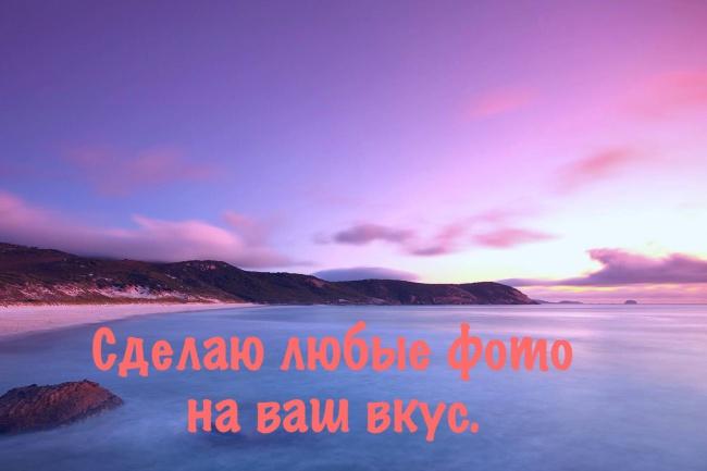 Сделаю любое кол-во фото, на любую тематику. Кроме 18+ 1 - kwork.ru