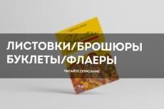 Ваши листовки и брошюры здесь 22 - kwork.ru