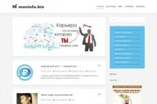 Могу купить для Вас тему для Wordpress от livethemes.ru с 40% скидкой 6 - kwork.ru
