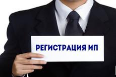 Документы для открытия ООО 18 - kwork.ru