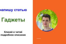 Напишу отличный информационный текст. Электроника и гаджеты 5 - kwork.ru
