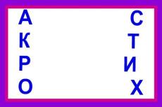 Напишу красивое поздравление в стихах 49 - kwork.ru