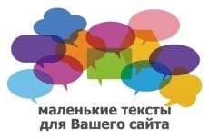 Текст на главную страницу + 25 - kwork.ru