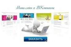 Создам аватар и баннер для оформления группы в VK 8 - kwork.ru