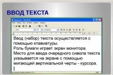 Перевод аудио и видео в текст 3 - kwork.ru