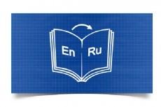 переведу медицинский текст 3 - kwork.ru