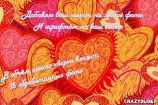 Наложу текст на картинки 20 - kwork.ru