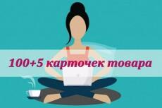 Напишу 10 000 знаков уникального и интересного текста 29 - kwork.ru
