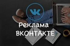 Размещу Вашу рекламу среди 200000 подписчиков ВК 4 - kwork.ru
