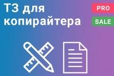 составлю техническое задание на разработку Android-приложения 7 - kwork.ru