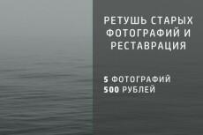 Профессиональная ретушь Ваших фото 27 - kwork.ru