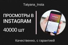 Шаблоны бесконечной ленты для инстаграма 90 штук с новинками 2019 г 25 - kwork.ru