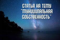Рерайтинг новостей. 6 000 символов 27 - kwork.ru