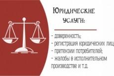 Юридическая консультация 3 - kwork.ru