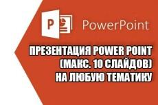 Оцифрую Ваш скан в Microsoft Office Word 4 - kwork.ru