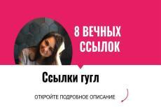 Ссылки медицина. Размещу крауд ссылки с форумов для медицинских сайтов 15 - kwork.ru