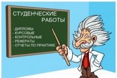 Повышу уникальность курсовой, диплома. Рерайт 12 - kwork.ru