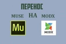 Создам вывод новостей на modx Revolution 11 - kwork.ru
