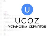 Ucoz настройка сайта как сделать форму обратный звонок с сайта