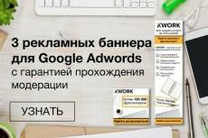 Снижу расход до 50% в Google AdWords 24 - kwork.ru