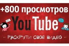 +1000 просмотров с удержанием вашего видео на youtube 3 - kwork.ru